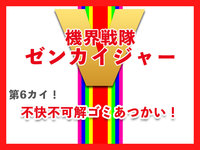 機界戦隊ゼンカイジャー第6カイ! - 生ゴミパワー!