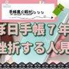 【ほぼ日手帳2019】店長オススメの使い方【weeks】