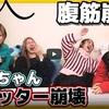 【腹筋崩壊】おんちゃん一押しのイヤホンガンガン伝言ゲームをやってみたら爆笑連発!