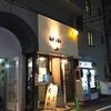 【今週のラーメン1714】 阿夫利 恵比寿店(東京・恵比寿) 柚子辣湯麺(塩) まろ味
