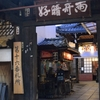 寿福山『仲源寺』