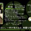【火曜日の辛口一杯】原田40 槽搾り純米大吟醸【FUKA🍶YO-I】