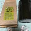 伊豆でほうじ茶を買ってきました。
