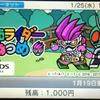 ニンテンドーeショップ更新!WiiUと3DSで動物と庭作り出来るプランテラ登場!3DSで洞窟物語500円などのセール開催!