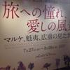 【★★★】第22回秘蔵の名品アートコレクション展 旅への憧れ、愛しの風景-マルケ、魁夷、広重の見た世界(ホテルオークラ)