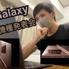 【Galaxy】新機種発表会をLiveで観てみた【新たなスマホ2機種】