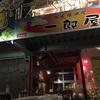 海人居酒屋一郎屋で夜ご飯【沖縄】