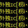 VBAで作ったマクロの高速化② 内部的に開く、閉じる(失敗⇒元データをテキスト(タブ区切り)で保存しておく)