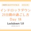 【ロックダウン記録】ロックダウン18日目 ~マハラーシュトラ州のロックダウン延長が決定した日~
