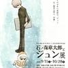 生誕80周年記念「石ノ森章太郎とジュン展」姫路文学館