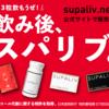 【二日酔い防止サプリ】 スパリブを格安で買う方法は?