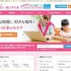 急速な広がりを見せる、主婦の在宅ワーク市場 『ママワークス®』の在宅求人数が延べ300件を超え、日本最大級の在宅求人サイトになりました。(自社調べ)