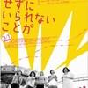 yummydance 2009新作公演「耳打ちせずにいられないことが」@松山市民会館中ホール