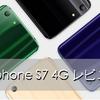 Elephone S7 4G レビュー | 動作はサクサク 10コア高スペックで快適