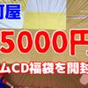 プレミア!駿河屋「15000円ゲームCD福袋」を開封!【2020/11/23】