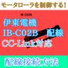 【中級編】伊東電機IB-C02Bの配線接続方法