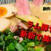 後楽園、春日のラム豚骨ラーメンを食レポ!「MENSHOU TOKYO」を堪能