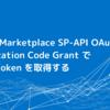Amazon Marketplace SP-API OAuth 2.0 Authorization Code Grant で Access Token を取得する