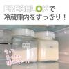 粉物の保存はフレッシュロックで。