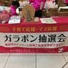 マザーズフェスタ★レポート