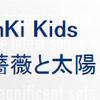 KinKi Kidsミュージックステーション7月22日出演!太陽と薔薇