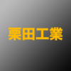 栗田工業(6268):テクニカルに基づく注目株【水処理の最大手!】