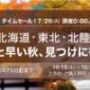 ANA旅割75 タイムセール中!!(2016/10/15~2016/10/29)