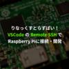Raspberry PiにVSCodeのRemote SSHで接続・開発する