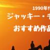 【1990年代】ジャッキー・チェンは止まらない!おすすめ作品5選!