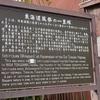 旧東海道を歩く37(小田原[板橋の地蔵尊~風祭の一里塚])
