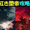 【聖剣伝説LOM】 紅き堕帝 〔 奈落 〕 攻略 【聖剣伝説レジェンドオブマナ】