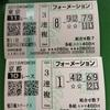 【予想】武蔵野ステークス