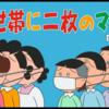 海外でも失笑の「一世帯に二枚のマスク」 コロナ対策のほんの一部の内容なのに しかし結果的には失策か?