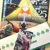 ムビチケ『宇宙戦艦ヤマト 2202 第五章』購入