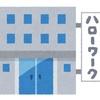 【ハローワーク】5度目の認定日