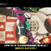 【ARMS】グランプリがクリアできない・ランクマッチに上がれない人必見!勝つためのテクニック