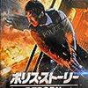 『ポリス・ストーリー REBORN』@TOHOシネマズ新宿(18/12/03(mon)鑑賞)