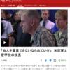 教材に使えるかも?: BBCニュース「アメリカ空軍士官学校予備校での人種差別に対する学校のメッセージ」(2017年10月2日)
