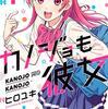 少年マガジンで連載しているカノジョも彼女、TVアニメ化決定!?