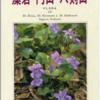 花の本「藻岩・円山・八剣山」