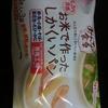 【グルテンフリー】日本ハムの冷凍米粉パンでピーナッツバター&ジェリーのサンドイッチを作ってみました。