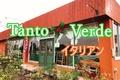 イタリアン【Tanto Verde】in平塚