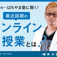 オンライン授業の魅力って?津幡町の進学塾「I can…はちやま塾」で聞いてきました【PR】