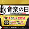 乃木坂46、欅坂46、けやき坂46、坂道グループ揃い踏み!! 音楽の日2018に出演決定!! タイムスケジュールや歌う楽曲は!?