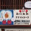 【今井町】【本町筋】のおもしろいモノその②風邪をひいたらコーラを飲みなさい?「おにみみコーラ」?