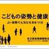 渋谷区立小学校 養護教諭研修会にて姿勢のお話をしてきました。