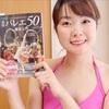 バレエ鑑賞本「名作バレエ50 これだけは知っておきたい」