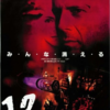 映画『12モンキーズ』感想 殺人ウィルスをタイムスリップで防げるのか? ※ネタバレあり