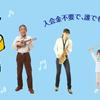 【8/11(木・祝)】スタッフライブを行います!
