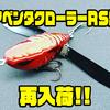 【IMAKATSU】前回即完の2020年限定アングラーズオリカラ「アベンタクローラーRS 燃」通販サイト再入荷!